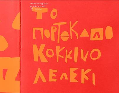 Children Book Illustration Workshop