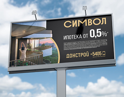 """outdoor """"СИМВОЛ"""""""