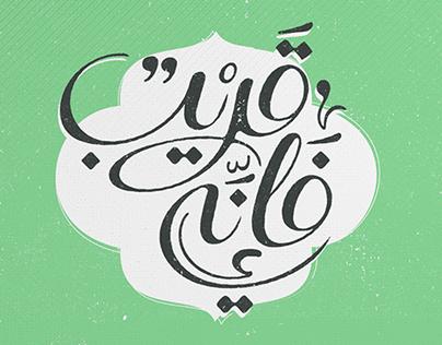 20 Arabic Typography