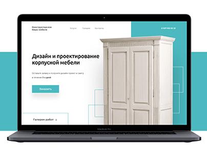 Дизайн и проектирование корпусной мебели