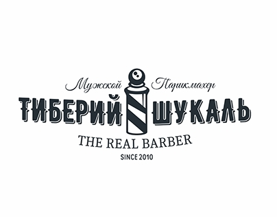 Barber Logo for my friend