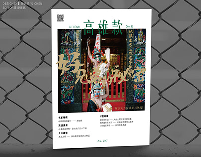 封面設計:No.16《高雄款》雜誌 KH STYLE MAGZINE Cover Design