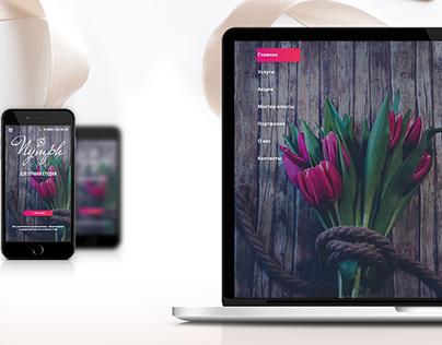 The best flowers, веб-дизайн, Многостраничный сайт