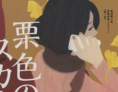 『栗色のスカーフ』llustration for the novel magazine.