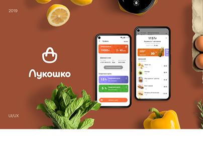 Lookoshko | Mobile App