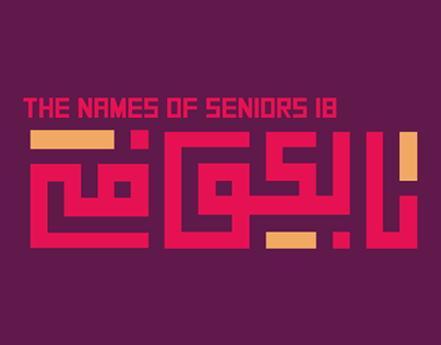 Seniors 18 names in koufi