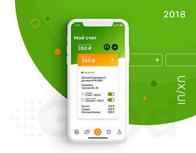 New Good Line app
