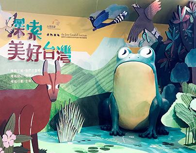 台灣高鐵 x 國際珍古德教育及保育協會:【探索美好台灣】綠展演