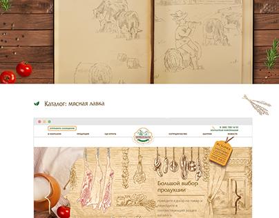 «Горин Продукт»: фирменный стиль и сайт