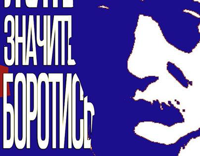 Плакат Иван Франка