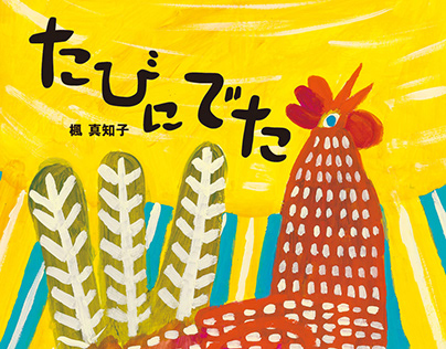 picture book 「たびにでた 」