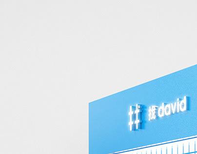 找David 品牌形象 / 空間設計