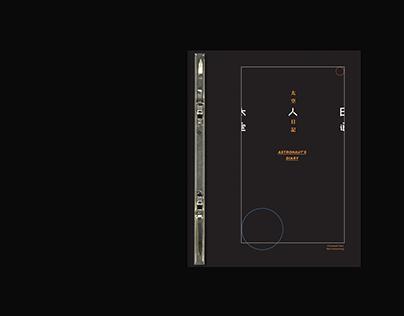 Astronaut's Diary 太空人日記