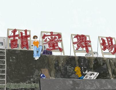 台灣愛情故事 TAIWAN LOVE STORY(4)-SWEETDANCEHALL