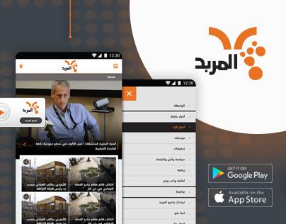 AlMirbad - Mob. App