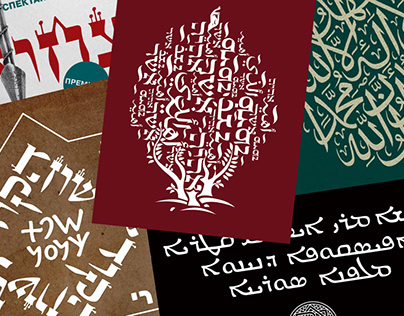 Arabic, Syriac and Hebrew calligraphy and lettering