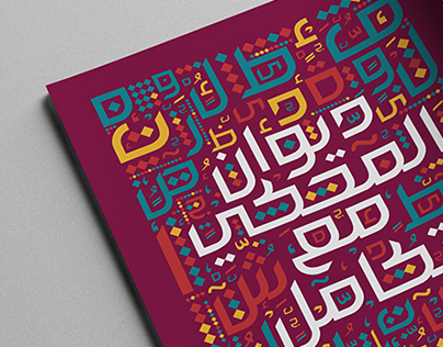 Takamol Magazine Design.