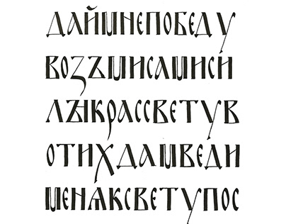 Russian old font
