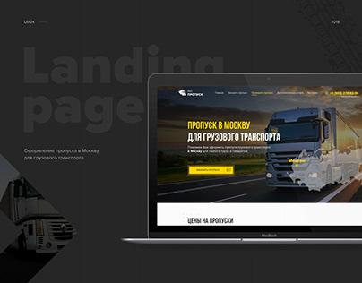 Landing page cargo transportation. Грузоперевозки