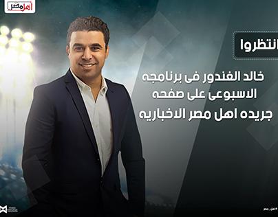 Khaled El Ghandor Offical New Program Poster