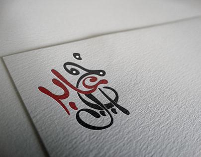 خيال عابر (Typography) لوجو