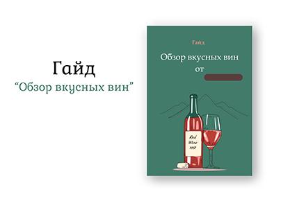 """Гайд """"Обзор вкусных вин"""""""