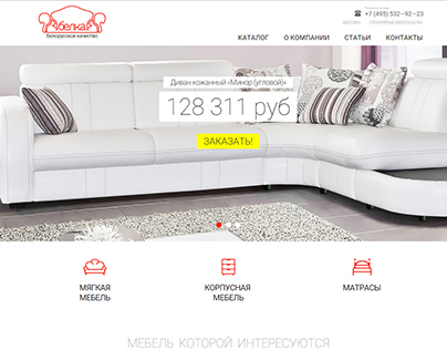 Web site design for Belka
