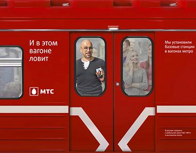 MTS – Underground communication