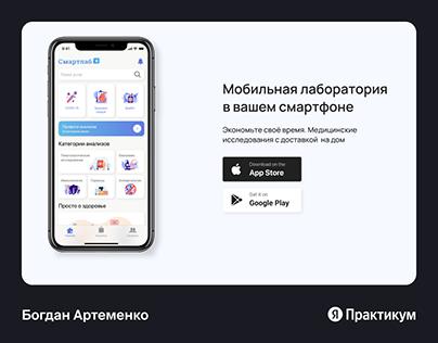 Smartlab. Mobile service