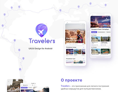 Travelers - Mobile App Android