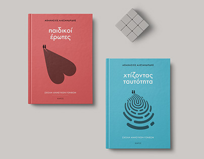 School for disquiet parents // Book series design