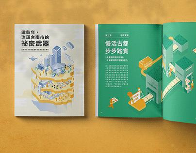 Infographic/台南市研考會成果專刊