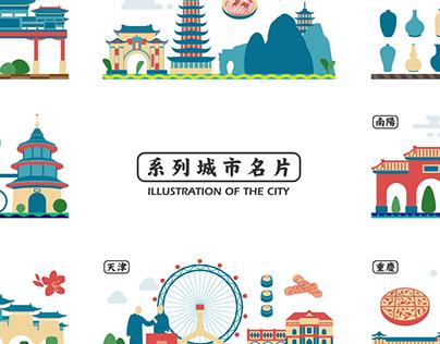 插画 | 系列城市名片之贰 Illustration of the city.