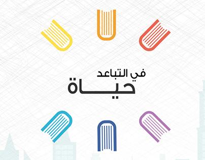 BookClub KSA - Social Media Designs