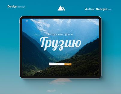 Авторские туры в Грузию