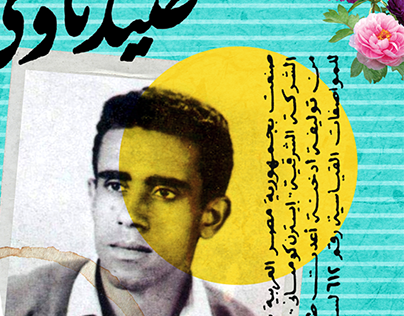 Sanaya'et Masr Book / Unofficial Cover