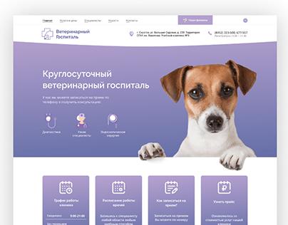Дизайн сайта ветклиники