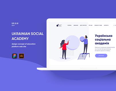 Ukrainian social academy. Design concept