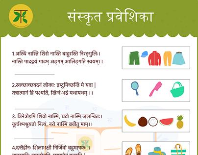 Sanskrit School Worksheet Designs