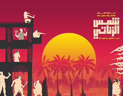 بوستر شمس الزناتي - Shams El-Zanaty Movie Poster