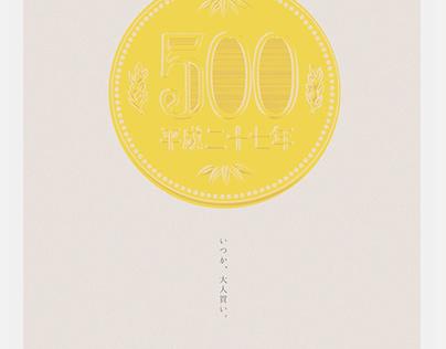 駄菓子バー 広告 イメージ / DAGASHI Bar Advertisement