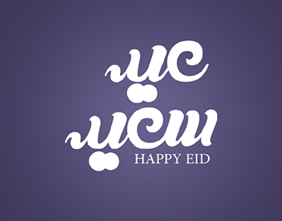 type graphic eid mobark