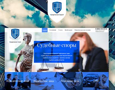 Юридическое Бюро 31