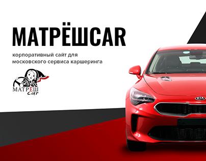 Корпоративный сайт каршеринга МатрёшCar
