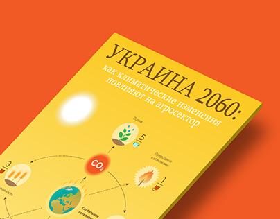 Кліматичні зміни і їх вплив на агросектор України