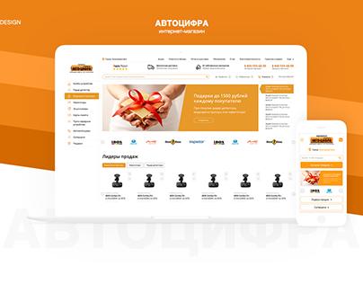 Online store / Автоцифра