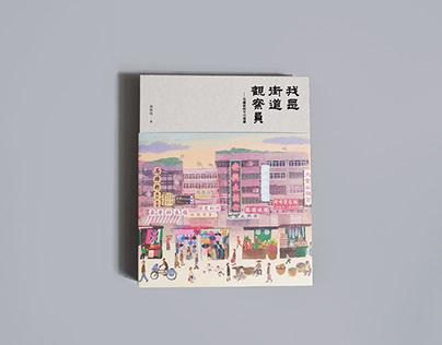 Fa Yuen Street Hawkers