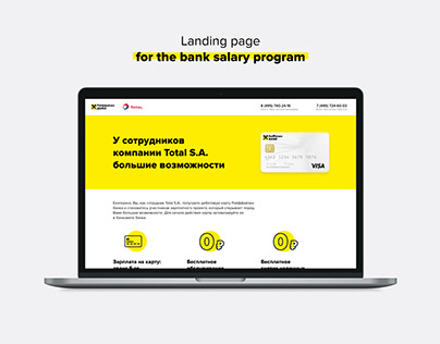Landing page for the bank salary program