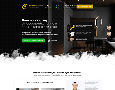 Landing Page for niche: repair, finishing, construction