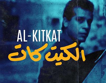 """""""Al-KitKat"""" (1991)- Film poster"""